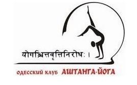 "Одесский клуб ""Аштанга-Йога"" Logo"